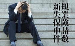 【リスクオフの円高ドル高】今日は新規失業保険申請件数に注目!【4月2日のトレード戦略】