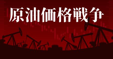 【価格とシェア戦争】トランプ砲で原油が+30%超の大反発!減産の実現可能性はあるのか?【解説まとめ】