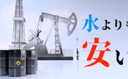 【OPEC緊急会合】原油は投資する価値なし?減産合意でも需要は壊滅状態!【4月8〜9日のトレード戦略】
