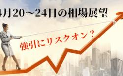 【ドル高&株高】再稼働期待のリスクオンムードはもう少し続く?原油安は気がかりだが…【4月20〜24日の相場展望】
