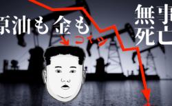 【株安】原油は連日の大幅下落!金正恩死亡説も流れ市場もリスクを意識か?【4月22〜23日のトレード戦略】