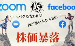 【押し目】Facebookがビデオ会議に殴り込み!Zoom大暴落はチャンスなのか考えてみた【解説】