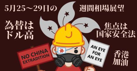 【焦点は香港版国家安全法】株はナスダック一択!為替は中国次第だがドル高意識で…【5月25〜29日の週間相場展望】