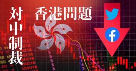 【香港問題】大統領令でフェイスブック失速!対中制裁の内容と展望について解説【5月29〜30日の株トレード戦略】