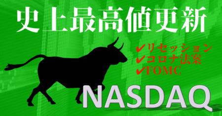 【米リセッション】前日ナスダック史上最高値更新も欧州株安スタート!円安とは何だったのか…【6月9〜10日のトレード戦略】
