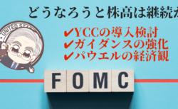 【短期は強気】今夜のFOMCのポイントとは?YCCとフォワードガイダンスに注目!【6月10〜11日のトレード戦略】