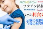 【エマージェント】バラマキに次ぐバラマキでワクチンバブルの様相【7月9日】