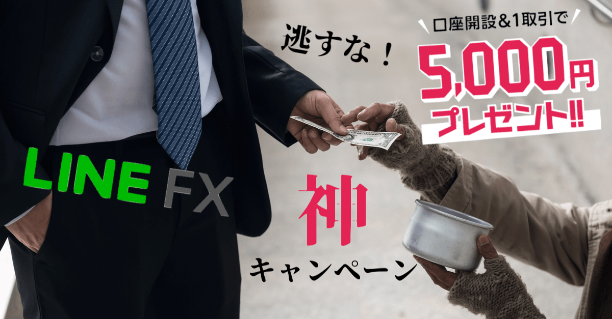 先着4万名!LINE FXで口座開設&1回取引で5,000円もらえるどえりゃあキャンペーン実施中