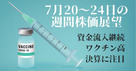 【株】感染再燃!ワクチン株のバブルは続くか?株式市場もウィズコロナw【7月20〜24日の週間相場展望】
