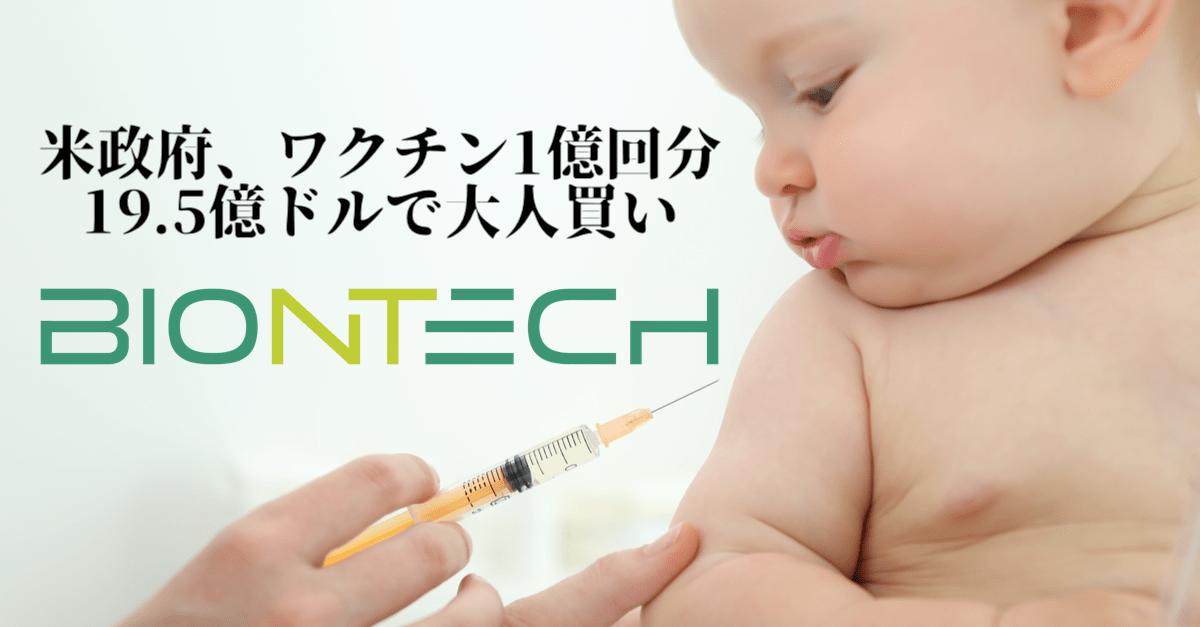 【ダブルバガー達成】米政府がバイオンテック(バイオエヌテック)のワクチンを大人買い!【BNTX】