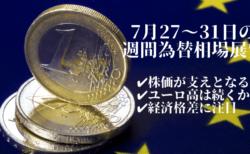 【為替】クロス円は株価次第!ただしユーロ高でドル買いの公算は徐々に低く…【7月27〜31日の週間相場展望】