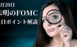 株高ドル安トレンド継続!未明のFOMC議事録で見直しガイダンスの示唆があるかに注目【8月20日】
