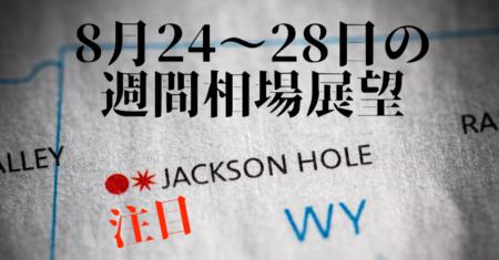【株と為替】今週はジャクソンホールに注目!買われる銘柄は買われ、リスク次第でユーロは…【8月24〜28日の週間相場展望】