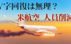 【リアル半沢状態】アメリカン航空が人員削減へ!米経済のV字回復はない?【8月26〜27日のトレード戦略】