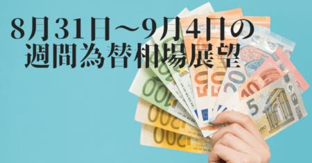 【為替】アベノショックも値動きは限定的!ドル安継続の鍵はユーロ?【8月31日〜9月4日の週間相場展望】