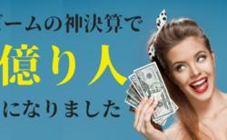【ZM】神決算のズームで億り人JK誕生!まだまだ買える理由とは?【9月1〜2日のトレード戦略】