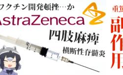 アストラゼネカのワクチンに重大な副作用発生!その内容と株価への影響は?【9月9日】