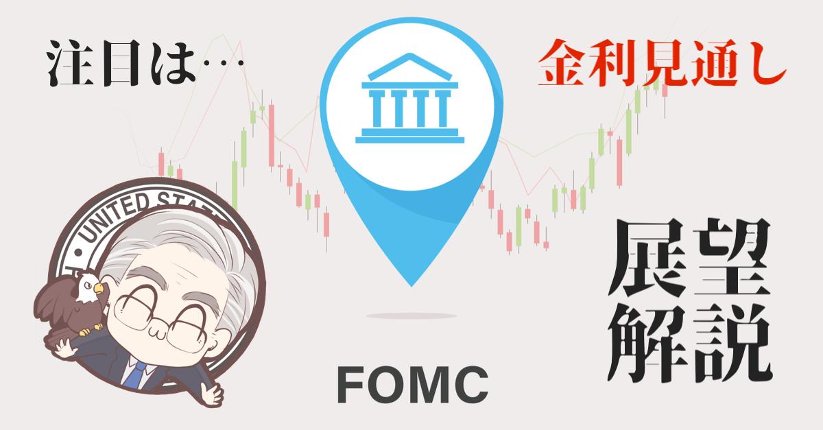 【為替】今夜のFOMCはどうなる?注目は2023年末の金利見通し!【9月16〜17日のトレード戦略】