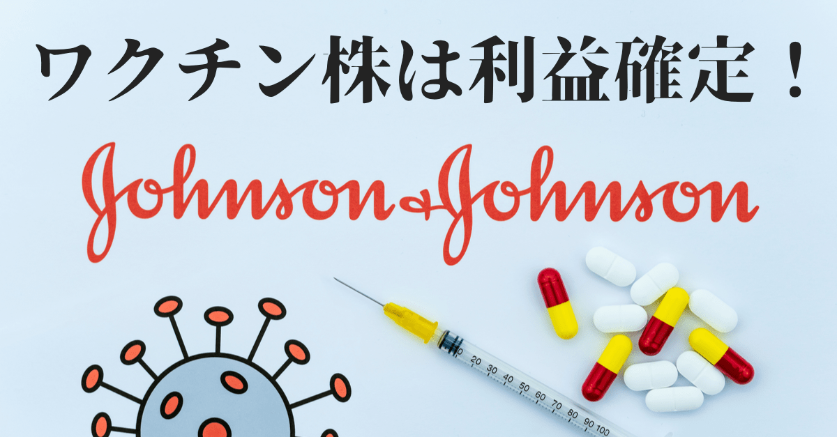 【株/為替】J&Jのワクチン臨床試験中断はチャンス!ポンド買いはボリスの態度を見極めてから【10月14日のトレード戦略】