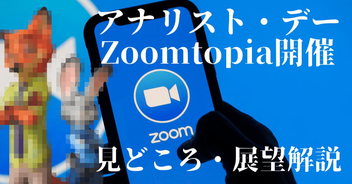 【Zoom】今日はズームのアナリスト・デー!注目ポイントや展望について解説【10月14日】