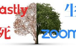 【On Zoom】ファストリー死すともズームは死せず!新たな課金システムで収益構造大強化【10月15日】
