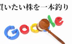 【一本釣りで】グーグル提訴でGAFA解体へ?ネットフリックスも決算大爆死!【10月21〜22日の株トレード戦略】