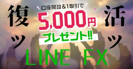【奇跡の復活ッッ】LINE FXで口座開設&1回取引で5,000円もらえる神キャンペーン再開ッッ!