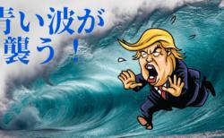 【株/為替】青い波がグロース銘柄を襲う!為替は簡単に死ぬのでノーポジ推奨【11月4〜5日のトレード戦略】
