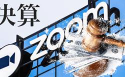 【審判の時】12月1日の早朝にズーム(ZM)がQ3決算を発表!エコノミストの予想は?展望は???