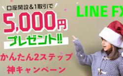 【メリクリ】LINE FXで口座開設&1回取引で5,000円もらえる神キャンペーン実施中!【12月】
