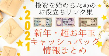 【新春お年玉】これから始める!FX・仮想通貨・株&CFD…投資をはじめる時に役立つリンクまとめ