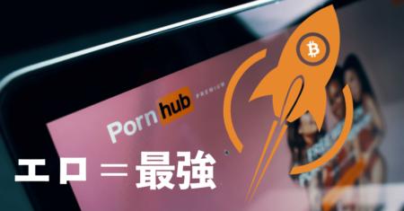 【今の為替・株式相場の考え方と見通しについて】エロパワーでビットコインは240万円突破!【Pornhub問題】
