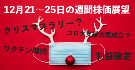 【クリスマスラリー】今週は利益確定!どんな株を売り買いすべきか具体的に解説まとめ【12月21〜25日の週間株価展望】
