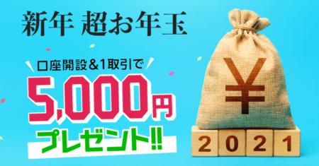 【あけおめ】LINE FXのメリットと実際に使った感想は?口座開設&1回取引で5,000円もらえる神キャンペーンも実施中!