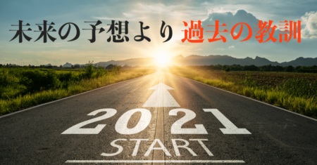 【投資元年】エコノミストの2021年の展望は無意味!教訓を大事に投資をスタートしよう。