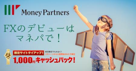 FXデビューはマネパの限定1,000円キャッシュバックでお試し!少額100通貨からの取引で初心者も安心【パートナーズFXnano】