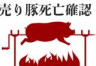 【株/為替】金利急低下でグロース反発、ドルは急落!バブルで売り豚はひたすら焼かれる…【1月13〜14日のトレード戦略】