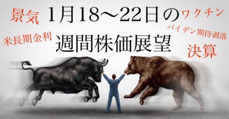 【1月18〜22日の週間株価展望】今後のリスク要因について解説!決算、バイデン、長期金利、ワクチンetc…