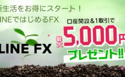 【新生活】LINE FXのメリットと実際に使った感想は?口座開設&1回取引で5,000円もらえる神キャンペーンも実施中!