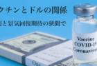 【2月15〜19日の週間株価展望】下げても限定的な相場環境が続くか?しばらくはワクチン展開と経済回復を期待!【日経平均3万円】