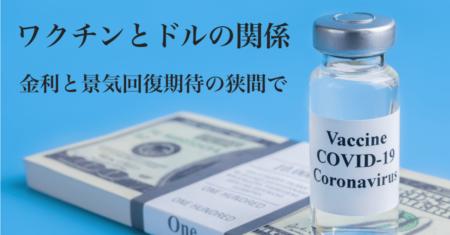 【為替】円キャリーとリフレ意識のドル売り!ワクチン接種の進捗と金利を意識する相場に【2月17日のトレード戦略】