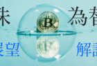 【ビットコイン/株/為替】バブル気味の相場と今後の展望・トレード戦略解説【2月22日〜3月上旬ぐらい】