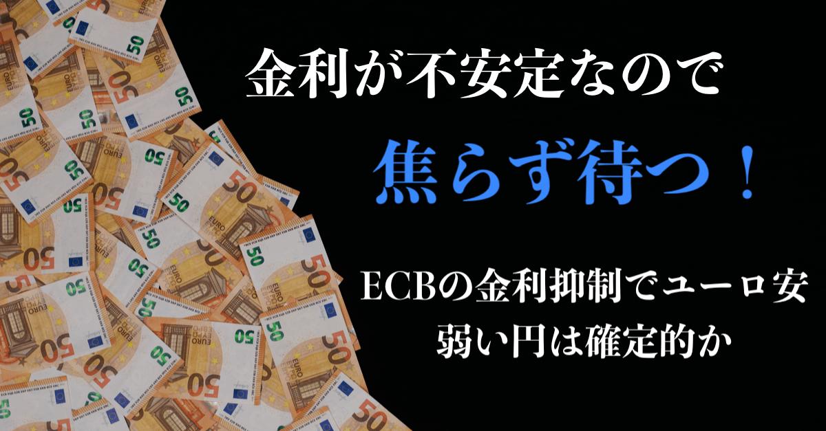 【3月12〜13日のトレード戦略】ECBは金利の抑え込み姿勢を鮮明に!買い増しはFOMCまで待った方が無難か?【為替は円売り】