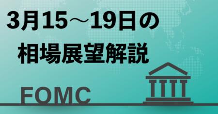 【3月15〜19日の相場展望】今週はFOMCに注目!金利次第では暴落も?為替はドル高でもドル安でも円売り継続で…