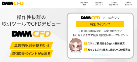 【スプレッド原則固定】DMM CFDのメリット・デメリット!ゆきママのレポートがもらえるキャンペーンも実施中