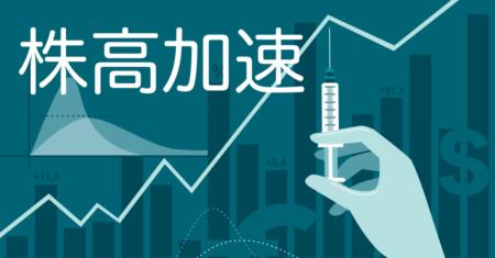 【株高ドル高金利高】ワクチン接種加速でダウは史上最高値更新!為替はドル高が継続中【3月30〜31日のトレード戦略】