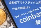 【春の嵐】懸念が重なりビットコイン急落!今後の展望は?【4月19日】