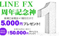 【1周年記念で合計55,000円】LINE FXのメリットと実際に使った感想は?口座開設&1回取引で5,000円もらえる神キャンペーンも実施中!