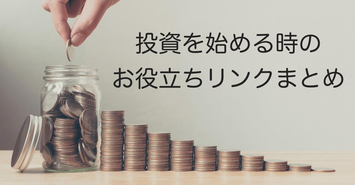 【下がった時こそ始めるチャンス】FX・仮想通貨・株&CFD…投資をはじめる時に役立つリンクまとめ