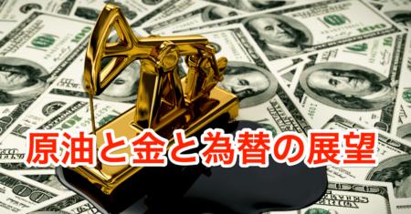 【金・原油・為替】強弱混在?ビットコインから金へ、為替は結局ドル安か?【5月25日】